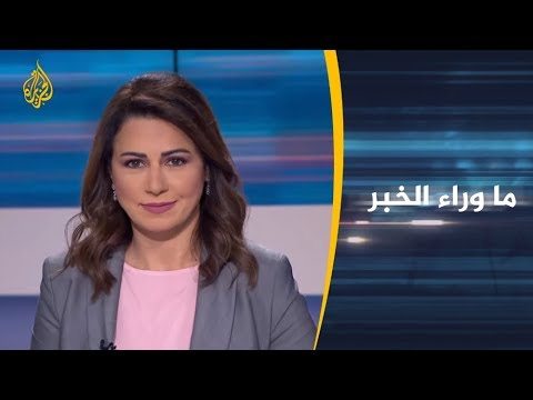 ???? ما وراء الخبر- مجلس الإنقاذ الجنوبي هل يحسم التحالف باليمن؟  - نشر قبل 9 ساعة