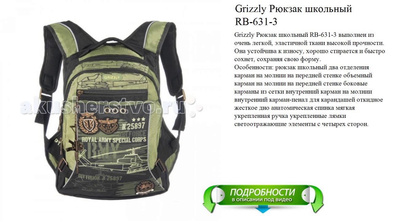 eaf60c72ec3e Grizzly Рюкзак школьный RB-631-3 новинка - YouTube
