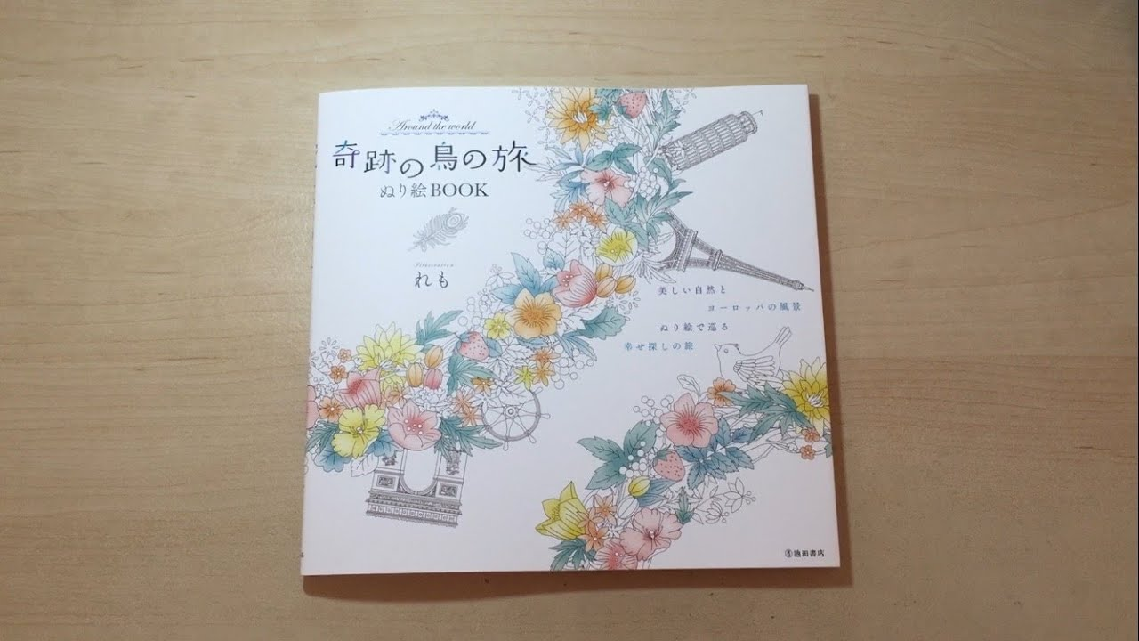 around the world 奇跡の鳥の旅 japanese coloring book flip