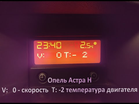 Как узнать температуру двигателя Astra H, с дисплеем TID