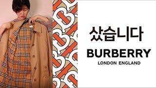 [패션하울] 버버리에서 가을 코트 샀어요! | burb…