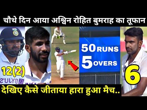 India vs England 1st Test Match 4th Day Highlights: Ashwin ने पलटा मैच, तो Rohit Gill ने जिताया मैच
