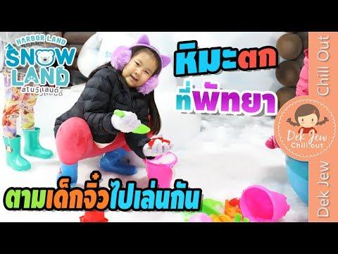 หิมะตกที่พัทยา ตามเด็กจิ๋วไปตะลุยเมืองหิมะ Snow Land Harbor Pattaya