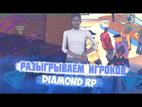 ПРАНКУЕМ ИГРОКОВ В САМП НА DIAMOND RP AMBER