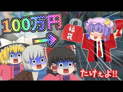 【ゆっくり茶番】100万円の福袋がすごすぎた!?こんな中身でいいんですか!!