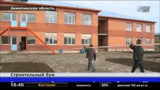 В Акмолинской области наблюдается строительный бум