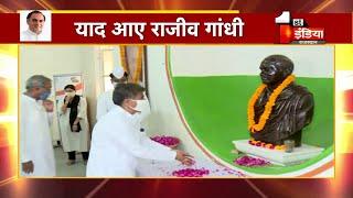 पूर्व PM Rajiv Gandhi की पुण्यतिथि, PCC में मनाया गया बलिदान दिवस