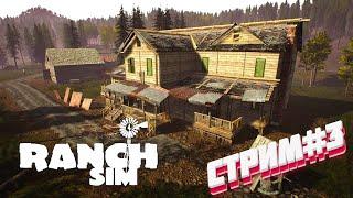 Ranch Sim ► Ранчо Симулятор ► Продолжаем [Игры Онлайн]
