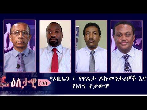 Ethiopia -ESAT Eletawi የኦቢኤን ፣ የዋልታ ዶኩመንታሪዎች እና የኦነግ ተቃውሞ Thurs 11 June 2020