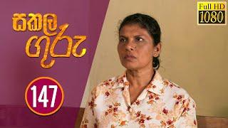 Sakala Guru | සකල ගුරු | Episode - 147 | 2020-09-07 | Rupavahini Teledrama Thumbnail
