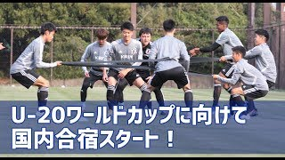 【撮って出し】U-20日本代表トレーニングキャンプ初日@千葉