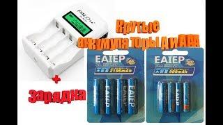 Акумулятори Eaiep з Китаю + зарядка. АА і ААА. Огляд і тест.