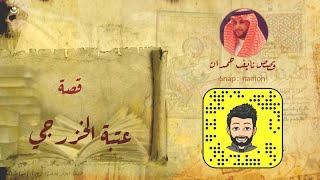 نآيف حمدان - قصة عشق عتبة الخزرجي و محبوبته ريا