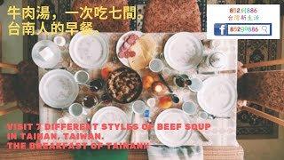 台南必吃的牛肉湯,一次吃七間。台南人的早餐。Beef soup in Taiwan. The breakfast of Tainan!!