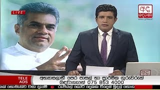 Ada Derana Prime Time News Bulletin 06.55 pm - 2018.07.17