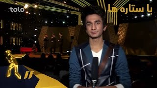 Afghan Star Season 11 - Ba Setara Ha - (Ep. 16 & 17)