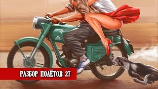 Всемирный заговор против мотоциклистов! - Разбор Полётов №27