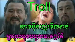 Troll chav rap 2018 | Troll Khmer | The Troll 2018 | Uyrithy Troll / Troll Song, Khmer comdy