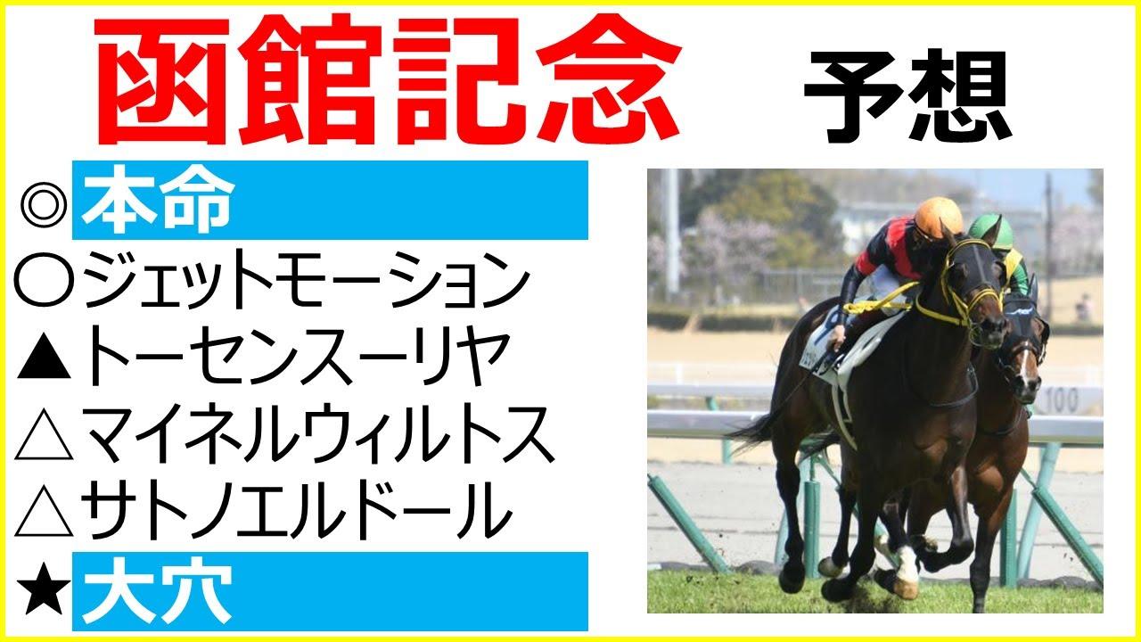 函館記念 2021 巴賞組の取捨選択が的中のカギ?レース傾向と特徴を徹底解説【競馬予想】