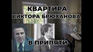 Нашли квартиру Виктора Брюханова, директора Чернобыльской АЭС, обвиняемого в катастрофе
