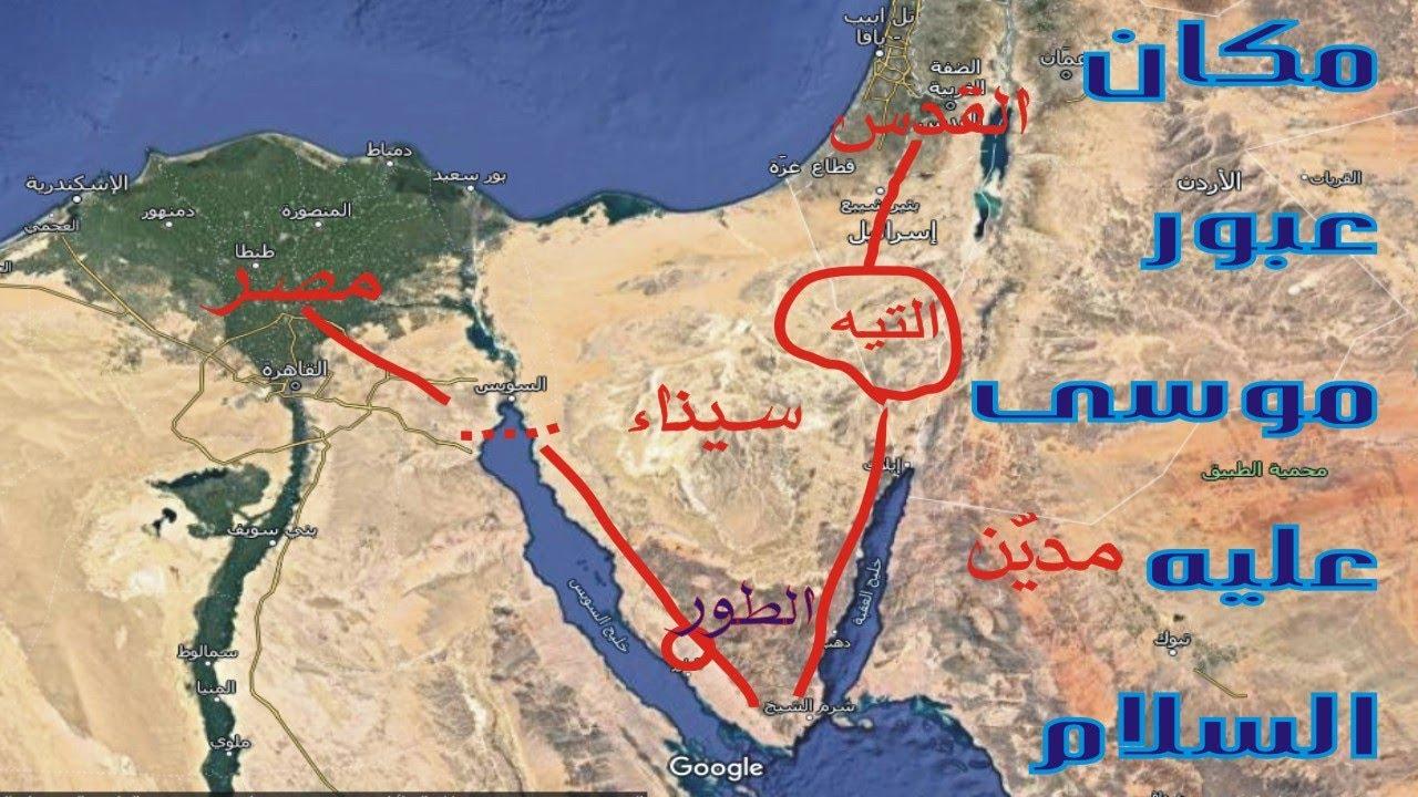المكان الذي عبر منه موسى عليه السلام وغرق فرعون The Place Where Moses Crossed And Drowned Phar Youtube