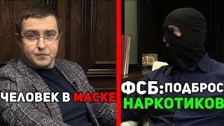 Интервью с человеком в маске:Подброс наркотиков,Устранение конкурентов,Грязные дела ФСБ