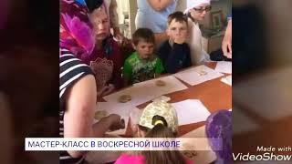 Дети Творят Чудеса в воскресной школе. Июнь 2018.
