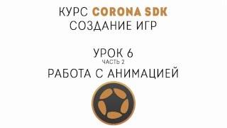 Corona SDK. Создание игр. Урок 6.2. Анимация в Corona SDK