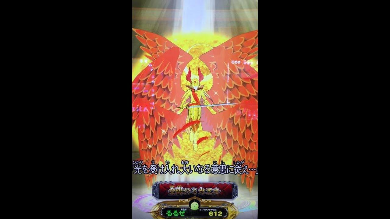 るるぜのオレカバトル214 vs 金陽のミカエル - YouTube