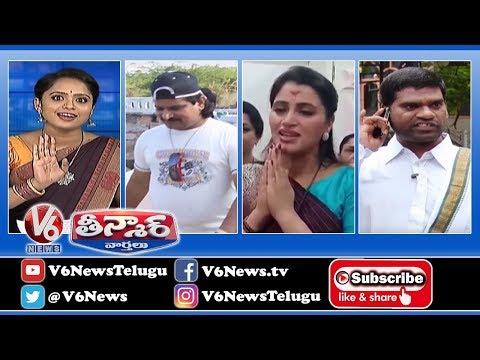 YS Jagan Meets KCR | Police & Politicians Involvement In Nayeem Case | Odisha Sweets | Teenmaar News