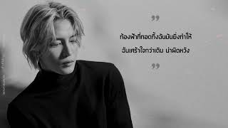 《ไทยซับ》 Kim Jae Joong - LIFE SUPPORT  #theppyng