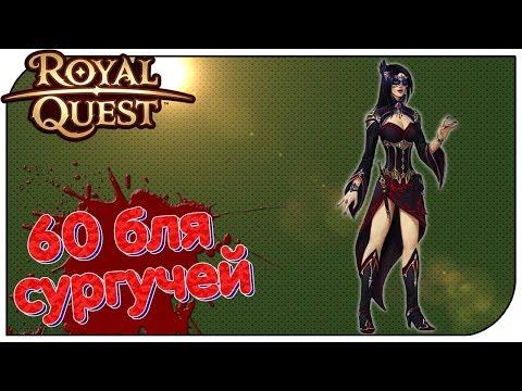 Royal Quest - 60 бля сургучей!
