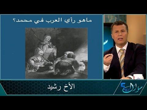 سؤال جريء 466 ما هو رأي العرب في محمد Youtube