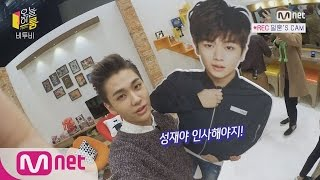 [Today′s Room] BTOB Dance〈GOT7 - If You Do〉! 151028 EP.13