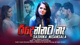 Sashika nisansala new song  Ridennata Ne -රිදෙන්නට නෑ  Official Mv (Music by Darshana Wickramatunga)