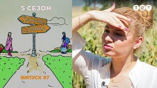Барышня - Крестьянка. Выпуск 97. Ева Бажен и Олена Колодривская