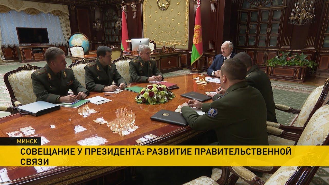 Совещание у Лукашенко: разработчики создали новую технологическую базу для защищенной связи