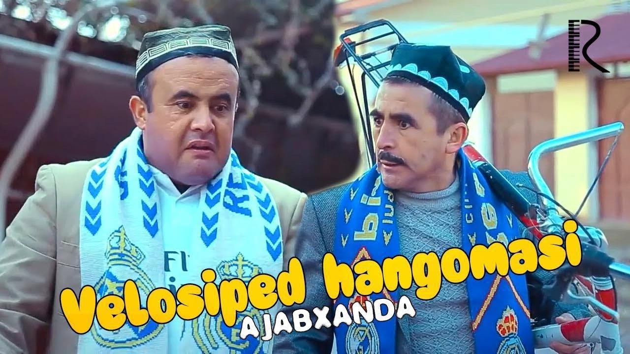 Ajabxanda - Velosiped hangomasi   Ажабханда - Велосипед хангомаси