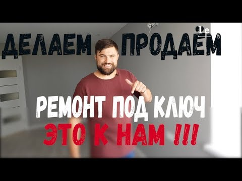 РАСПРОДАЖА КВАРТИР С РЕМОНТОМ ПОД КЛЮЧ !!! | СРОКИ ПРИ РЕМОНТЕ