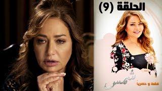 Episode 09 - Shams Series | الحلقة التاسعة - مسلسل شمس
