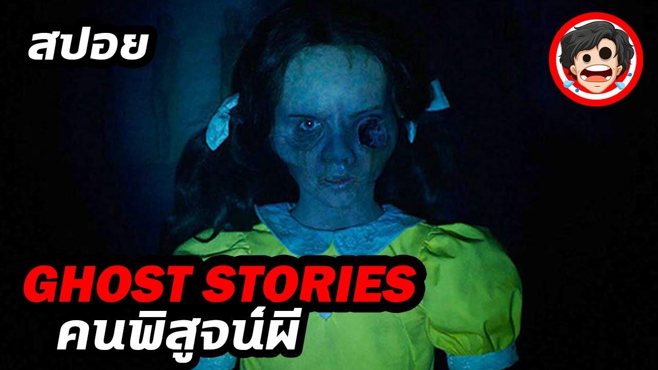🎬 Ghost Stories คนพิสูจน์ผี (2018) | สปอยหนัง | สรุปหนัง | SPOIL1923 | สปอยหนังผี | ดูหนังออนไลน์