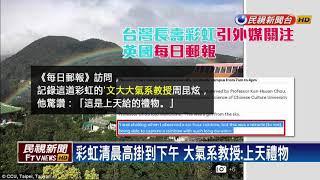 破世界紀錄! 台灣「9小時」彩虹登外媒爭光-民視新聞