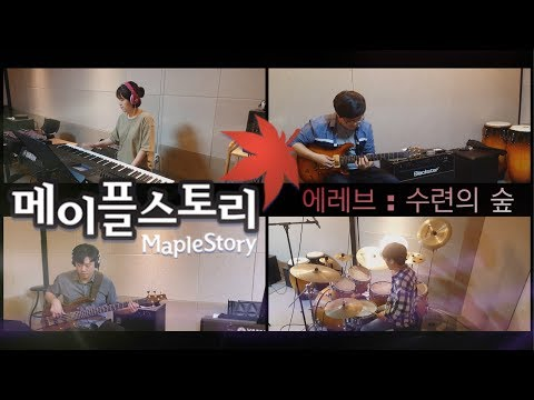 Maple Story BGM - Ereve: Raindrop Flower┃Jazz_Pop Band Ver.┃Cover by Classy Dominant