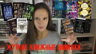 Книжные новинки осень 2019: жуткие, страшные, интересные