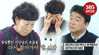 코다리찜 사장님의 눈물, 초심으로 돌아가 다시 시작 | 백종원의 골목식당(Back Street) | SBS Enter.