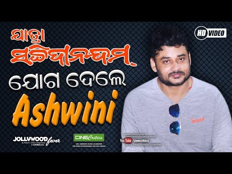 Jatra Sachidanandam re joga dele Actor Ashwini Kumar Brahma - Jollywood Fever - CineCritics