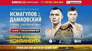 Промо турнира M-1 Challenge 94: Исмагулов vs Дамковский, 15 июня, Оренбург