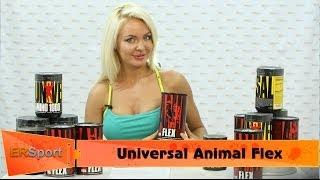 Universal Nutrition Animal Flex Спортивное питание