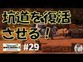 【DQB2】 ドラゴンクエストビルダーズ2 攻略 オッカムル島の坑道・バーを復活させよ!