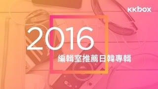KKBOX 編輯室 2016 推薦日韓專輯